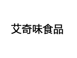 甘肃艾康沙棘制品有限公司
