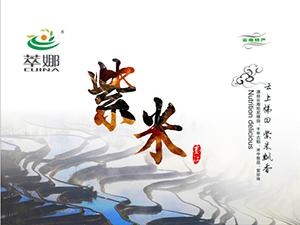 云南紫珍珠食品有限公司