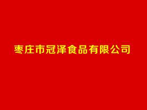 枣庄市冠泽食品有限公司企业LOGO