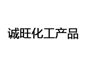 郑州诚旺化工产品有限公司企业LOGO