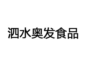 山东泗水奥发食品有限公司企业LOGO