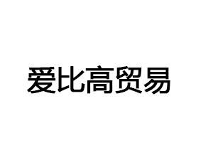 北京爱比高贸易有限公司企业LOGO