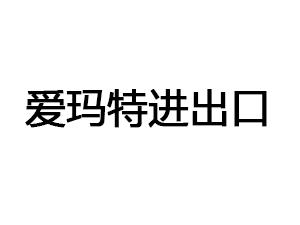 深圳市爱玛特进出口有限公司企业LOGO