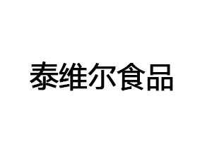 青岛泰维尔食品有限公司企业LOGO