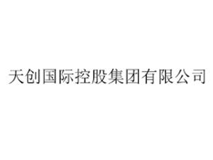 天�����H控股集�F有限公司