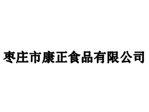 枣庄市康正食品有限公司