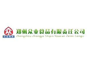 郑州众业食品有限责任公司