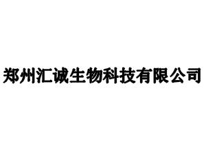 郑州汇诚生物科技有限公司