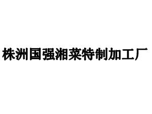 株洲国强湘菜特制加工厂企业LOGO
