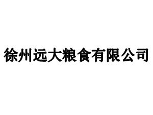徐州远大粮食有限公司