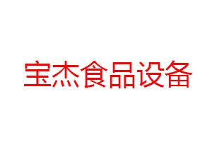 宁波宝杰食品设备有限公司