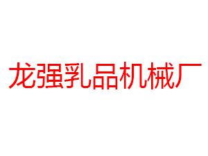 温州市龙强乳品机械厂