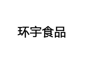 莱阳市环宇食品有限责任公司