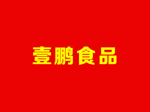 威海壹鹏食品有限公司
