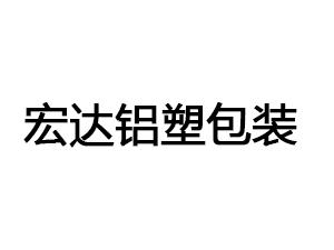 安徽利辛宏达铝塑包装有限公司
