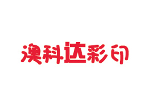 �H坊澳科�_彩印有限公司