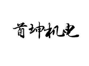 济南真诺机械有限公司