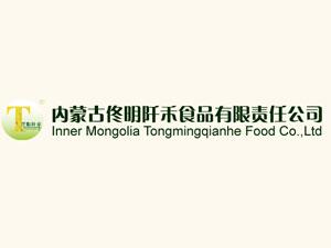 内蒙古佟明阡禾食品有限责任公司