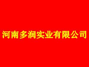 河南多润实业有限公司
