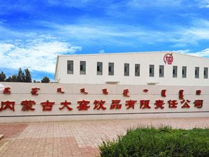 内蒙古大窑饮品有限责任公司