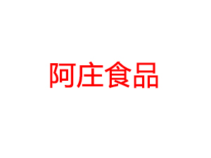 上海阿�f食品有限公司