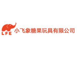潮州市小飞象糖果玩具有限公司