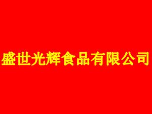 滨州盛世光辉食品有限公司