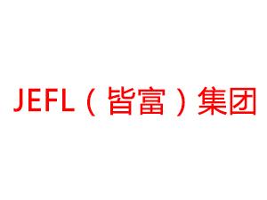 马来西亚JEFL(皆富)集团