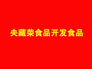 央藏荣食品开发食品有限责任公司