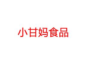 四川小甘妈食品有限公司
