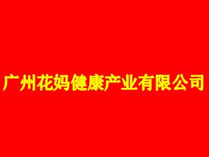 广州花妈健康产业有限公司
