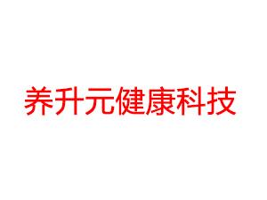 北京养升元健康科技产业有限公司