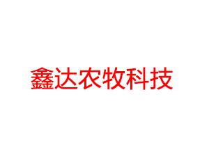 吉林省鑫达农牧科技发展有限公司