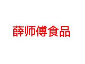 邯�市薛��傅食品有限公司