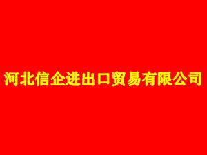 河北信企进出口贸易有限公司