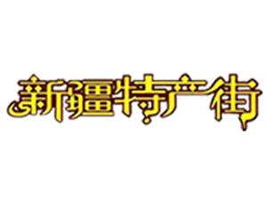 新疆特产街电子商务有限公司