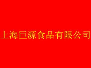 上海巨源食品?#37026;?#20844;司