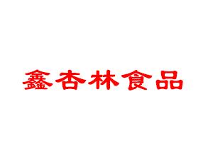 天津市鑫杏林食品有限公司