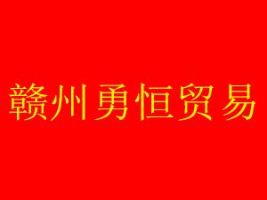 江西赣州勇恒贸易有限公司