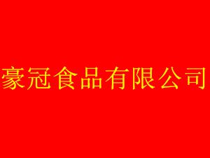 湖南省汨�_市豪冠食品有限公司