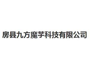 房县九方魔芋科技有限公司
