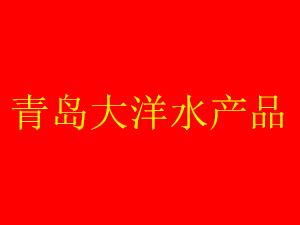 青岛大洋水产品有限公司