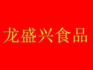 天津市龙盛兴食品有限公司