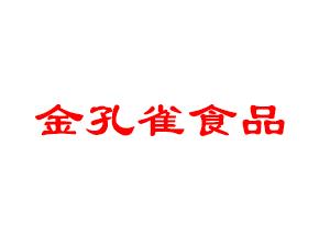 云南金孔雀食品有限公司