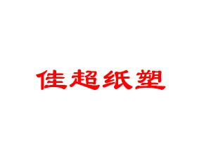 广东省潮州市潮安区佳超纸塑有限公司