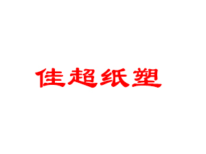 �V�|省潮州市潮安�^佳超�塑有限公司