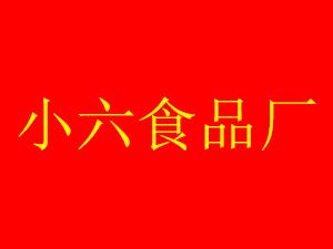 河北省宁晋县小六食品厂