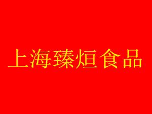 上海臻�@食品有限公司