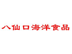 山东八仙口海洋食品有限公司企业LOGO