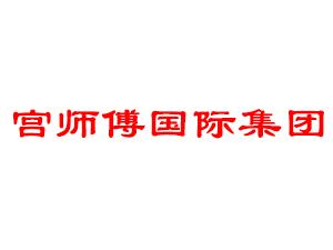 香港宫师傅国际集团有限公司
